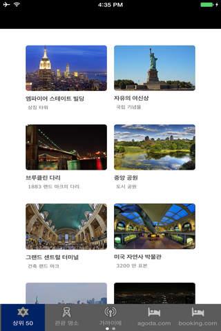 뉴욕 여행 가이드 TristanSoft screenshot 1