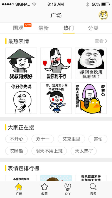 Screenshots of 表情广场 for iPhone