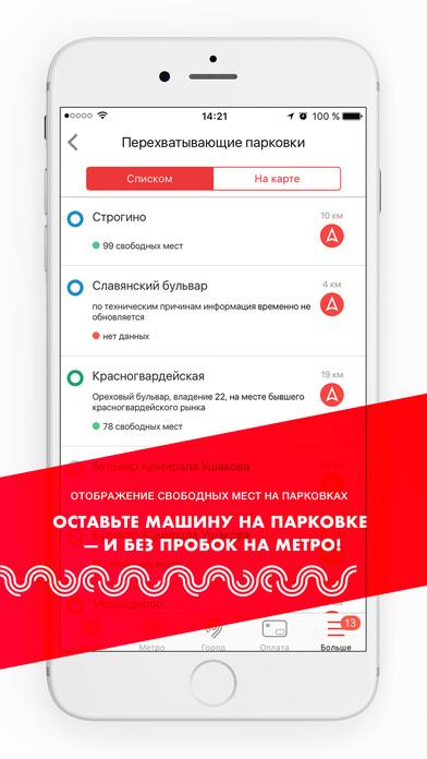 Метро Москвы Apps free for iPhone/iPad screenshot
