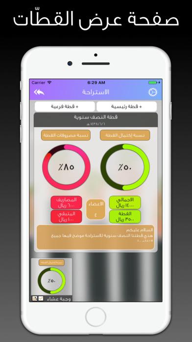 قطّتنا Apps free for iPhone/iPad screenshot