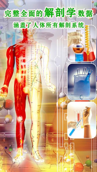3Dbody解剖图谱-2017人体解剖生理学基础 Apps free for iPhone/iPad screenshot