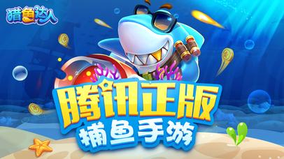 猎鱼达人-腾讯正版捕鱼手游