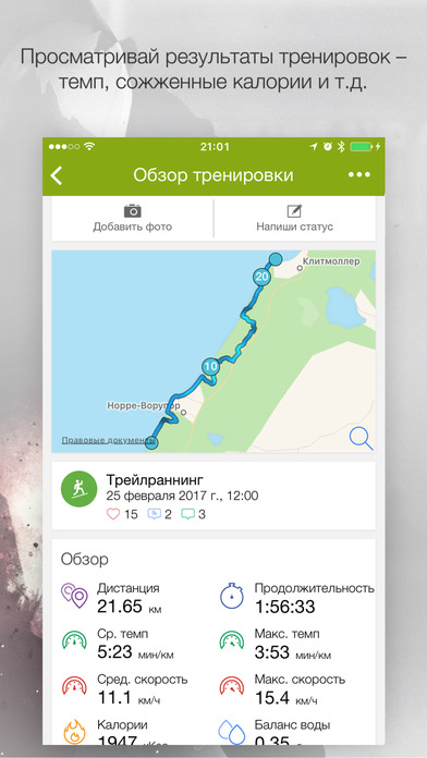 Бег, ходьба, велоспорт и фитнес с Endomondo Screenshot