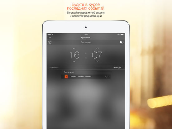Радио 7 на семи холмах - музыка и радио онлайн Скриншоты10
