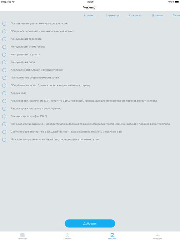 Календарь беременности и родов Скриншоты7