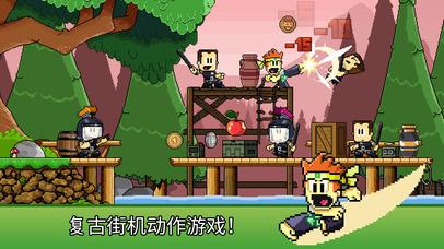 英雄丹 (Dan the Man 官方免费正版) – 超级经典冒险游戏