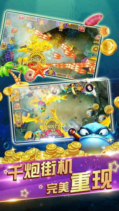 Screenshot 3 天天捕鱼街机版