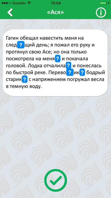 """Игры Грамоты.ру - """"Диктанты"""" и """"Орфография"""" Screenshot"""