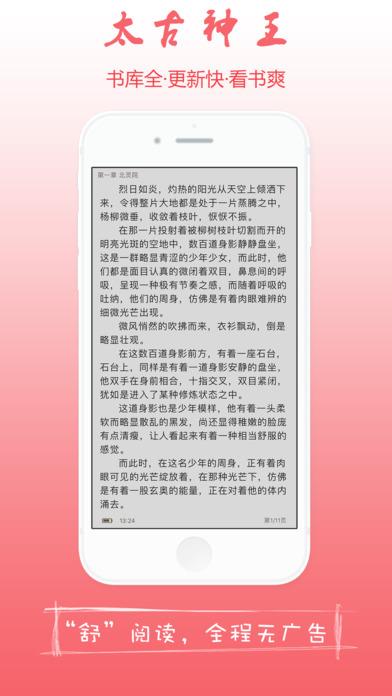 太古神王-看最新连载小说书城 screenshot 2