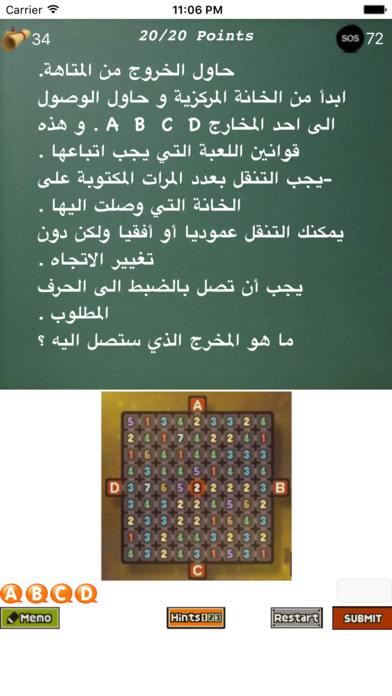 (معلم الألغاز(ذكاء بالصور screenshot 1