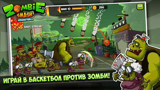 Zombie Smash Basketball - Зомби Баскетбол! Screenshot