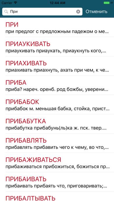 Словарь Даля - Толковый словарь русского языка Скриншоты6