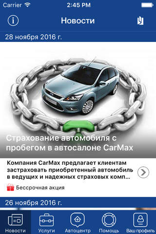 CarMax24 screenshot 1