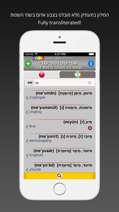 Hebrew-Chinese Practical Bi-Lingual Dictionary with Pinyin | Prolog Publishing House Ltd., Israel | מילון סיני-עברי / עברי-סיני דו-לשוני שימושי מבית פרולוג iPhone Screenshot 3