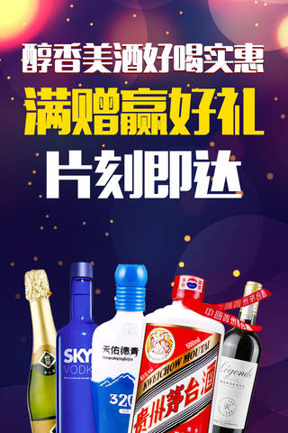 中酒网-网罗酒仙买美酒的特卖购酒网站 screenshot 1