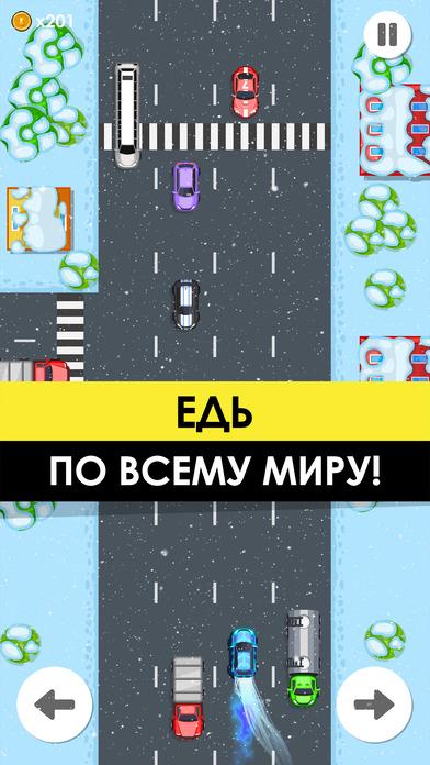 Drive Fast Screenshot