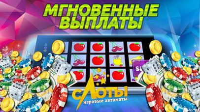 Screenshot 3 игровые автоматы,казино — разбуди вулкан удачи
