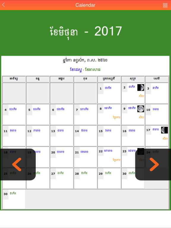 Khmer Monthly Calendar : Khmer calendar on the app store