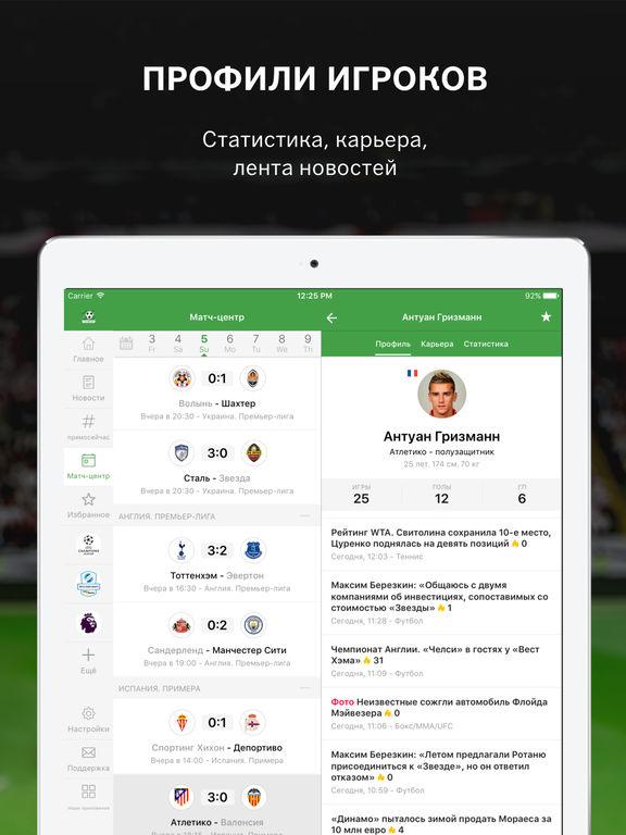 Футбол Украины - новости, трансляции и статистика Скриншоты10