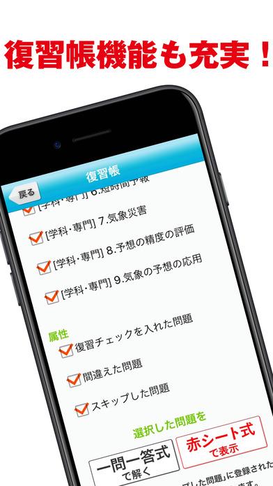 気象予報士第3版 一問一答シリーズユーキャン公式の資格アプリ screenshot 4