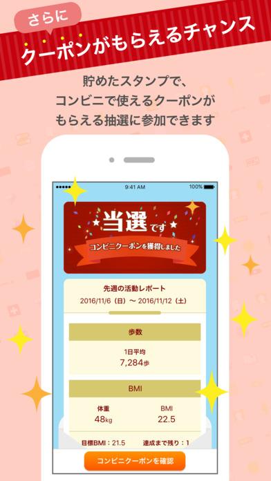 健康第一 - 健やかに生きる、幸せになる Apps free for iPhone/iPad screenshot