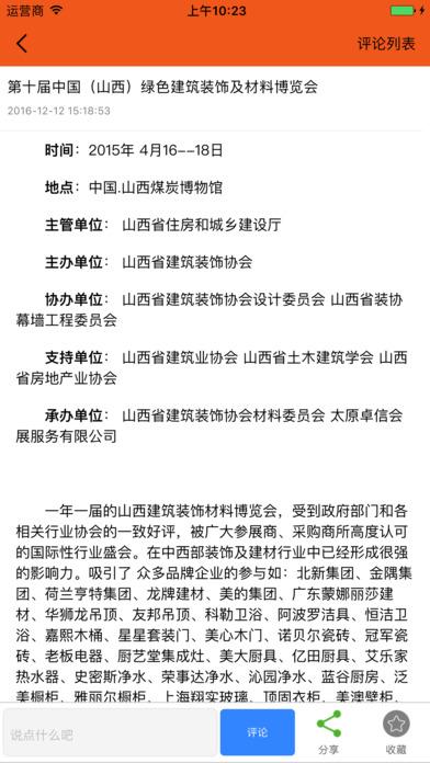 木材网 screenshot 4