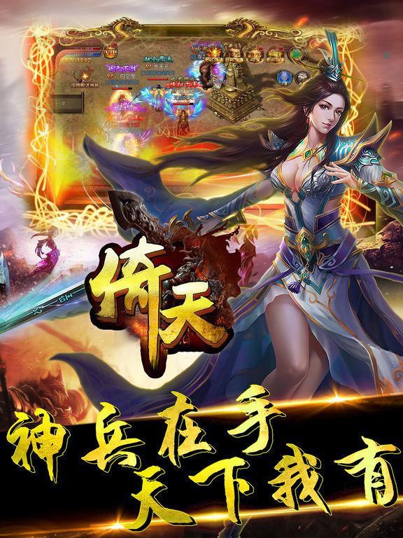 倚天-屠龙争霸天下,一统江山 screenshot 8