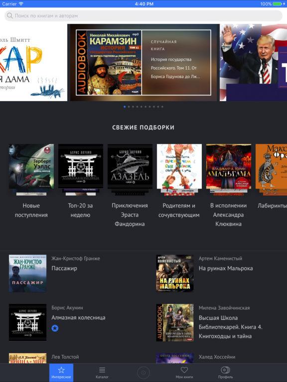 Аудиокниги бесплатно — лучшие книги на русском Скриншоты6