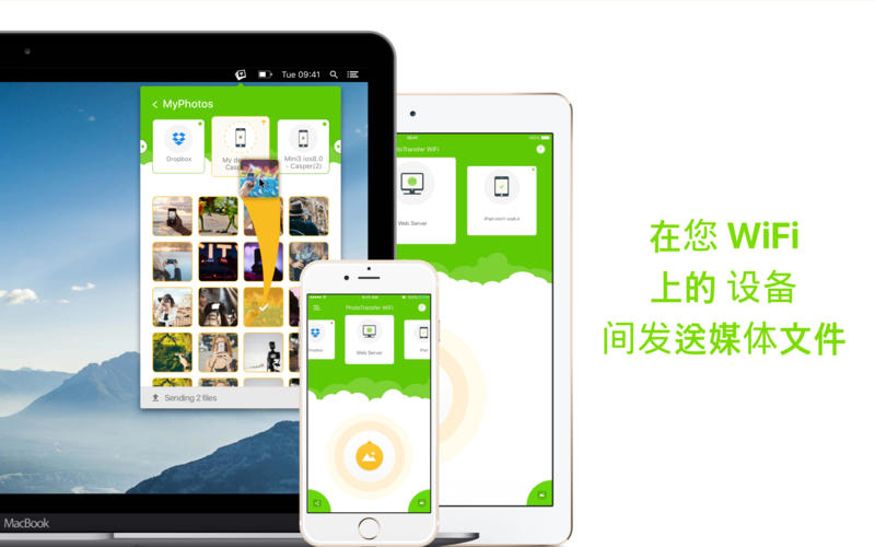 Photo Transfer WiFi - 发送照片和视频 for Mac