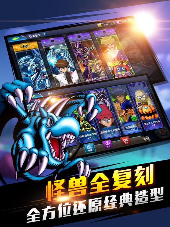 决斗游戏王-卡牌游戏王决斗怪兽策略手游