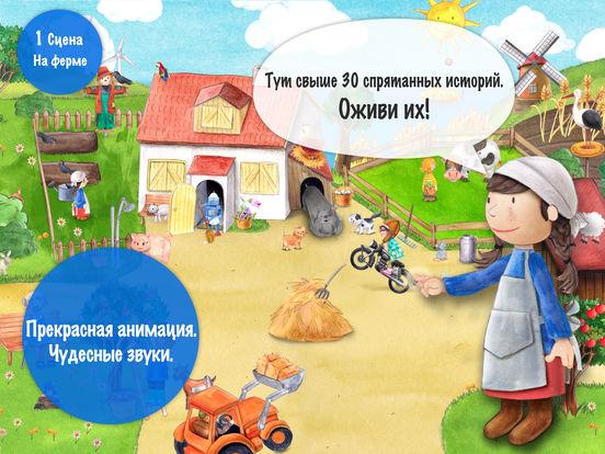 Маленькая ферма - Животные и тракторы
