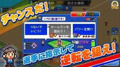 野球部ものがたり screenshot 4