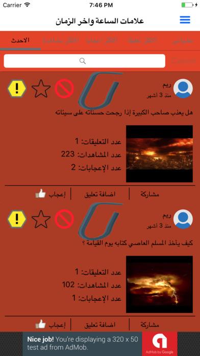 علامات الساعة واخر الزمان screenshot 3