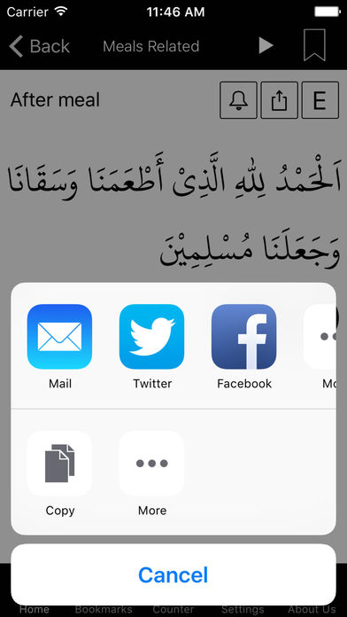 Al-Dua iPhone Screenshot 5
