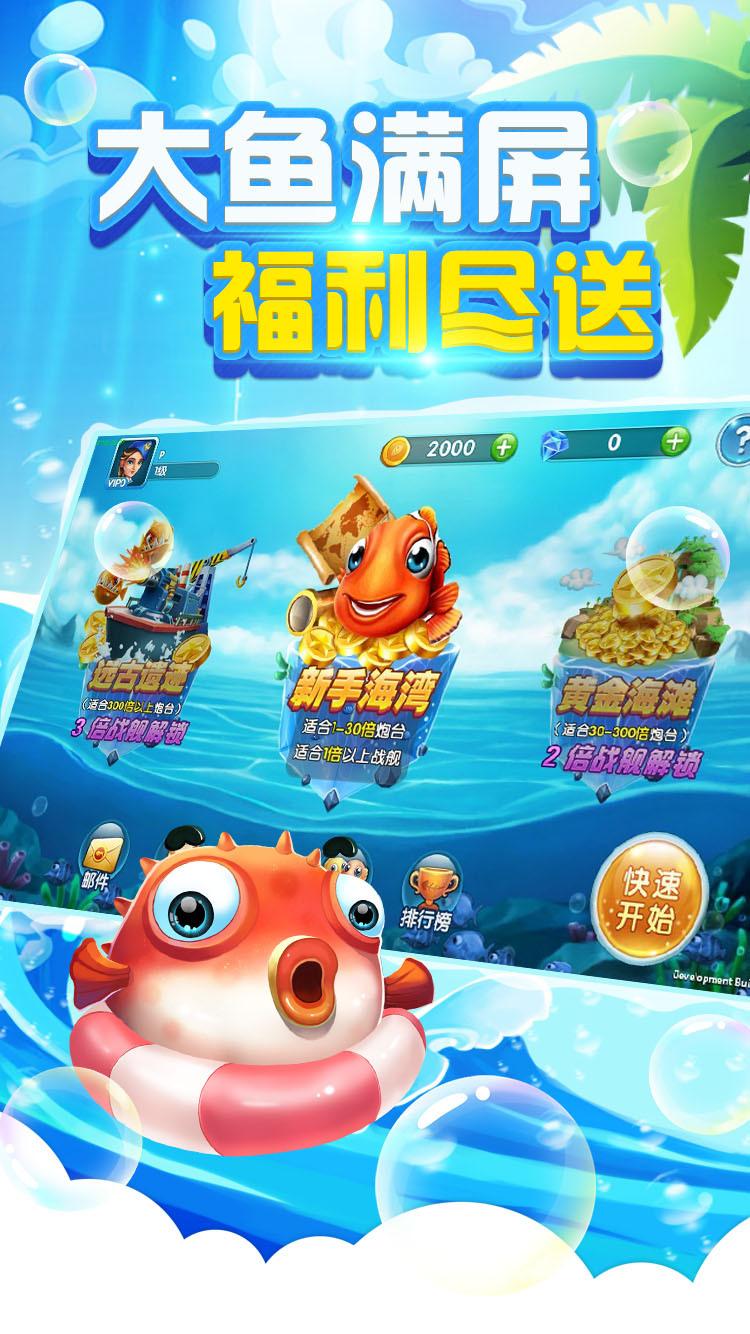 应用截图 iphone 应用提要 《捕鱼大冒险3d》以深海捕鱼作为游戏背景