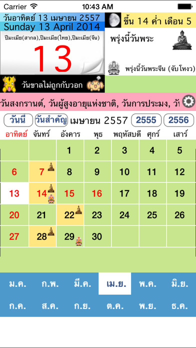 Thai Calendar iPhone Screenshot 1