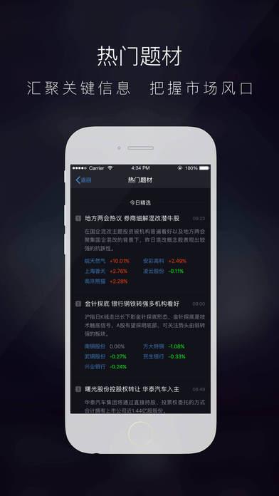 【股市随身看】自选股-腾讯官方出品
