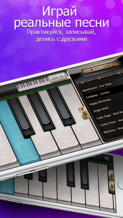 Реальное Пианино Screenshot