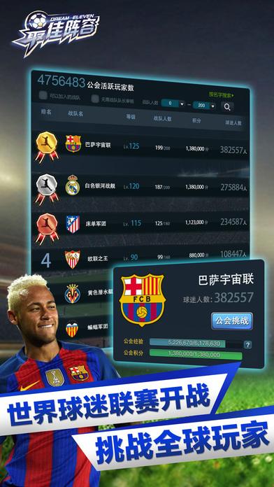最佳阵容西甲版:世界同服PK,打造巅峰球队 screenshot 2