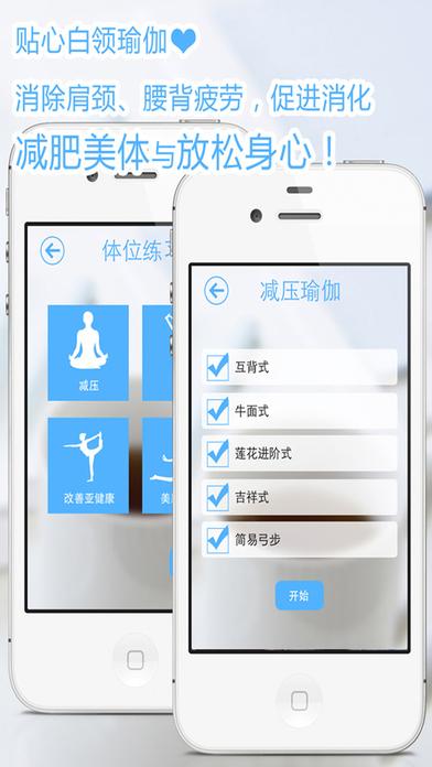 【白领健身】瑜伽教练视频-健身软件,腹肌锻炼