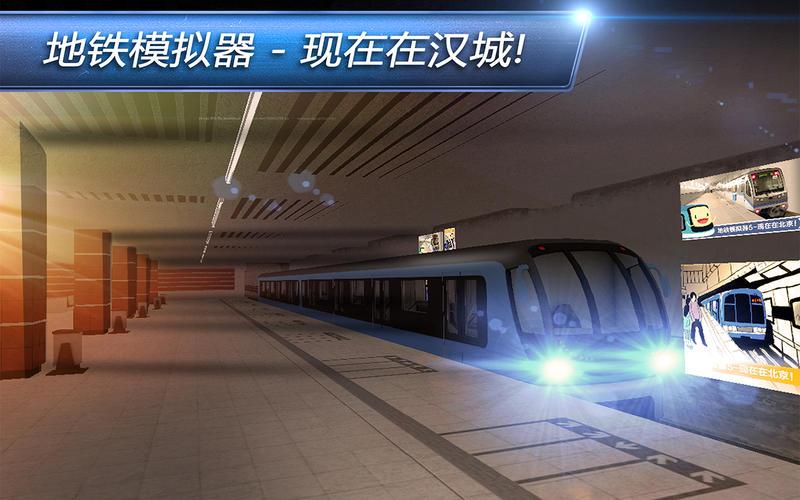 地铁模拟器 6---首尔版 Pro