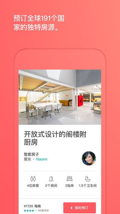 【旅行计划】Airbnb