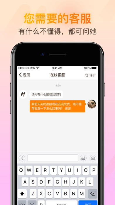 download Meigo美购-您手机上的全球精品超市 apps 2