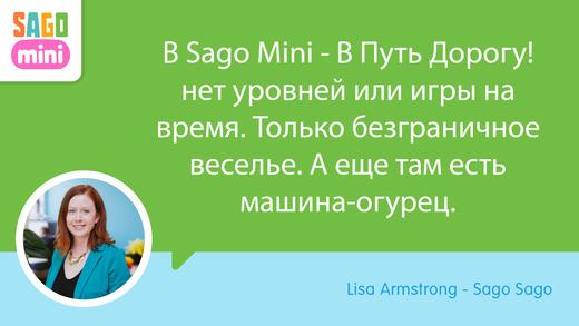 """Sago Mini - """"В Путь-Дорогу!"""" Screenshot"""