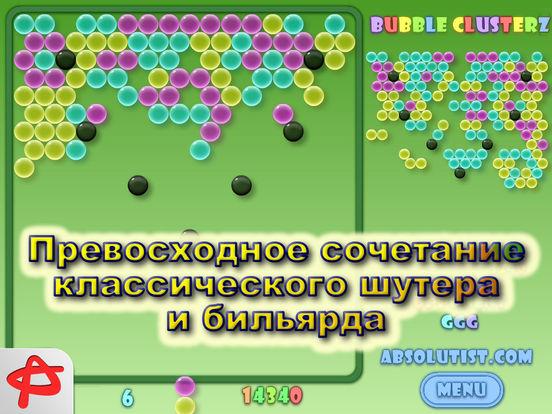 Скачать игру Bubble Clusterz HD - Игра Шарики