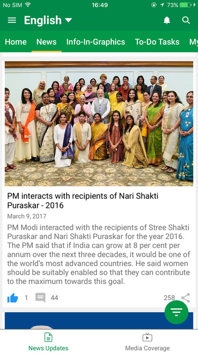 Narendra Modi screenshot 2