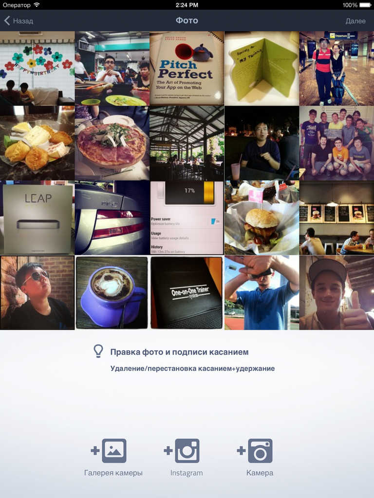 Как сделать слайд-шоу из фотографий в инстаграме