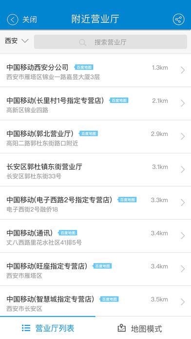 【官方版】中国移动手机营业厅
