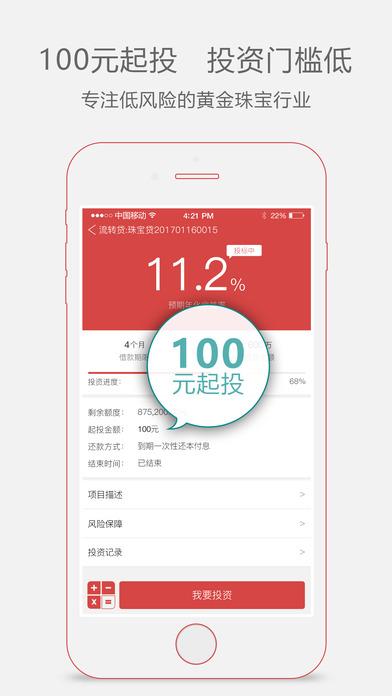 download 珠宝贷-上市系公司打造网贷投资理财神器 apps 0