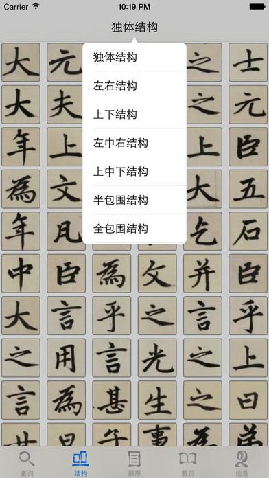 download 不厌书法碑帖集 apps 1